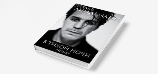 Тилль Линдеманн в Москве: фронтмен Rammstein представит свой поэтический сборник