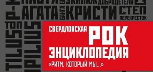Книги о Свердловском рок-клубе будут презентованы на Non/fiction №18