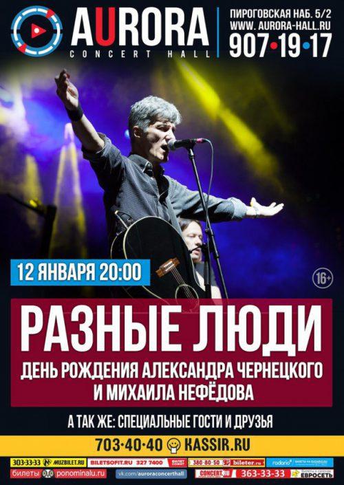 Концерт группы Разные люди 12 января