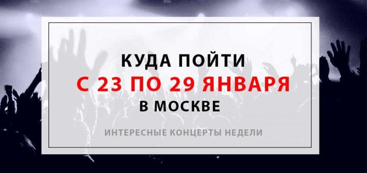 Подборка самых интересных концертов недели с 23 по 29 января в Москве. Трип-хоп, поп-рок, немного инди и, конечно, рок-н-ролл!