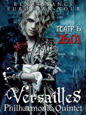 Концерт группы Versailles 26 января
