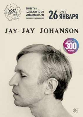 Концерт Jay-Jay Johanson 26 января