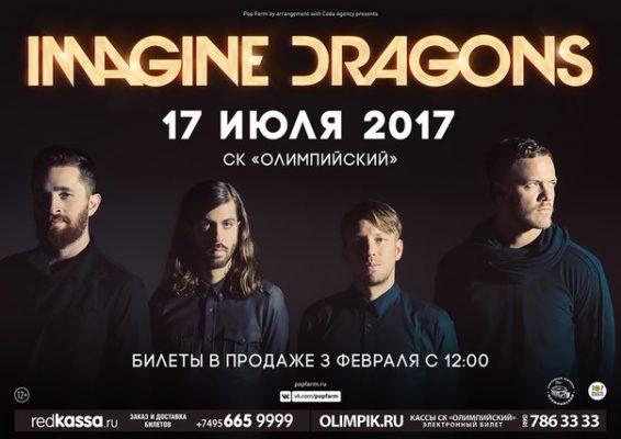 Концерт Imagine Dragons 17 июля
