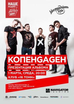 Концерт группы КОПЕНGАGЕН 1 марта