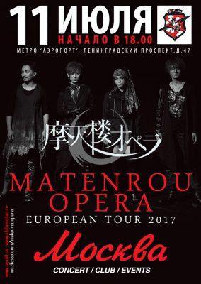 Концерт Matenrou Opera 11 июля