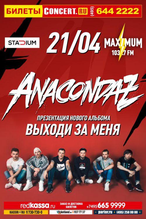 Концерт группы ANACONDAZ 21 апреля