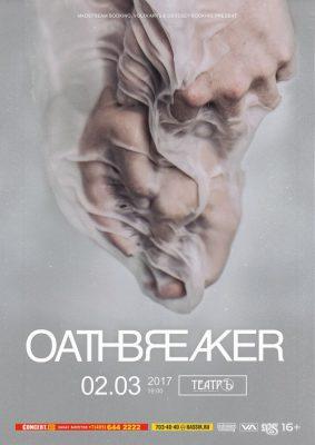 Концерт Oathbreaker 2 марта