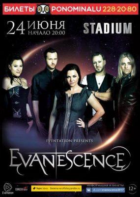Концерт Evanescence 24 июня
