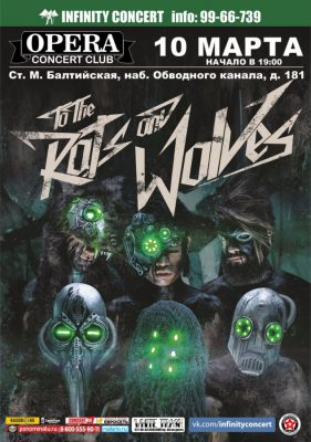 Концерт группы To the Rats and Wolves 10 марта