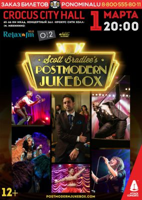 Концерт Postmodern Jukebox 1 марта