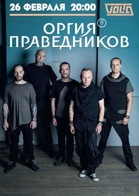 Концерт группы Оргия Праведников 26 февраля
