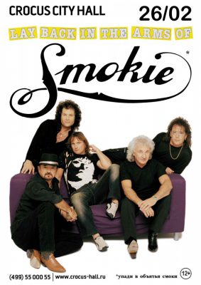 Концерт Smokie 26 февраля