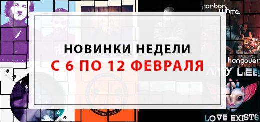Новинки недели 6 – 12 февраля 2017
