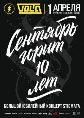 Концерт Stigmata 1 апреля