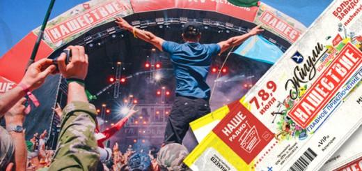 Билеты на НАШЕСТВИЕ-2017 подорожают
