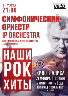 Концерт Игоря Пономаренко 31 марта