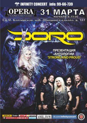 Концерт Doro 31 марта