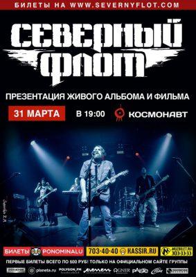 Концерт группы Северный флот 31 марта