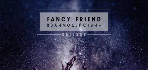 Fancy Friend — Взаимодействия (Reissue)