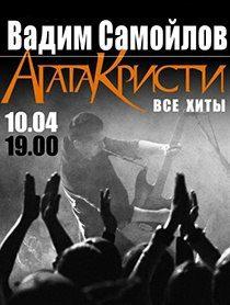 Концерт Вадима Самойлова 1 апреля