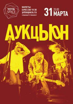 Концерт группы АукцЫон 31 марта