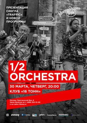 Концерт 1/2 Orchestra 30 марта