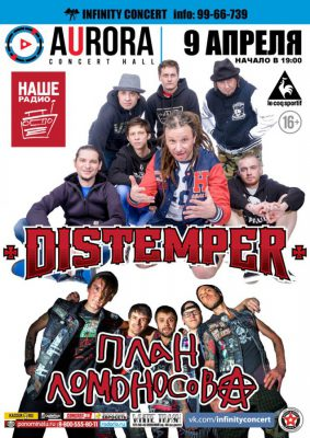 Концерт групп Distemper и «План Ломоносова» 8 апреля