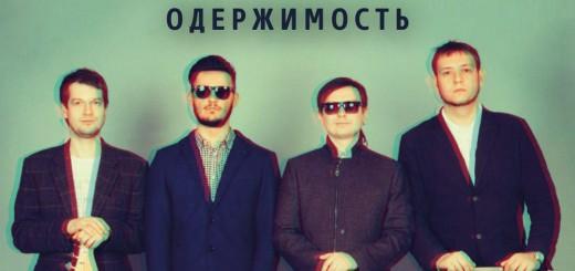 EP группы Волны - Одержимость
