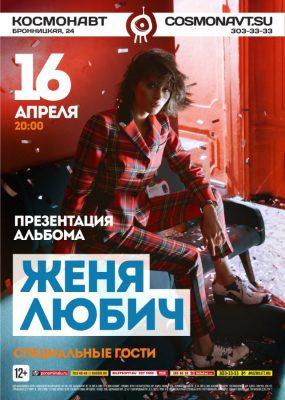 Концерт Жени Любич 16 апреля