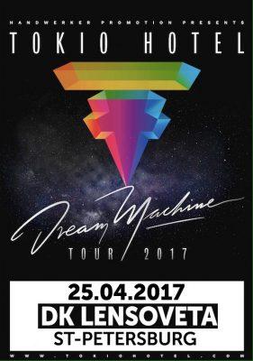 Концерт Tokio Hotel 25 апреля
