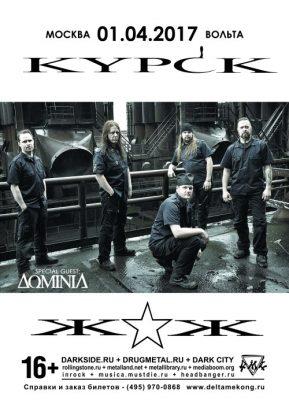 Концерт группы KYPCK 1 апреля