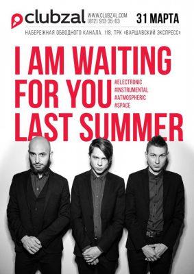 Концерт I am waiting for you last summer 31 марта