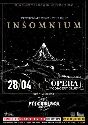 Концерт группы Insomnium 28 апреля