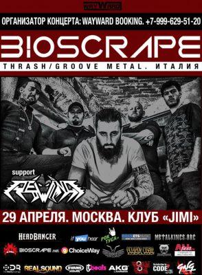 Концерт BIOSCRAPE 29 апреля