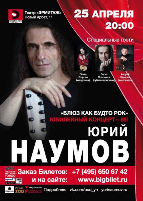 Концерт Юрия Наумова 25 апреля
