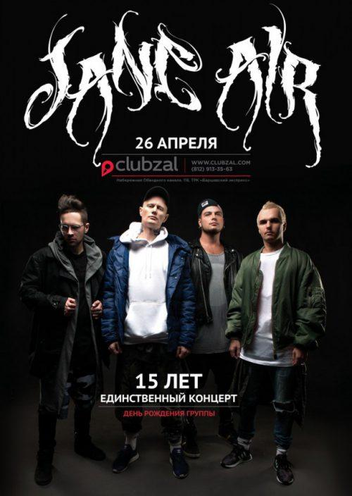 Концерт JANE AIR 26 апреля