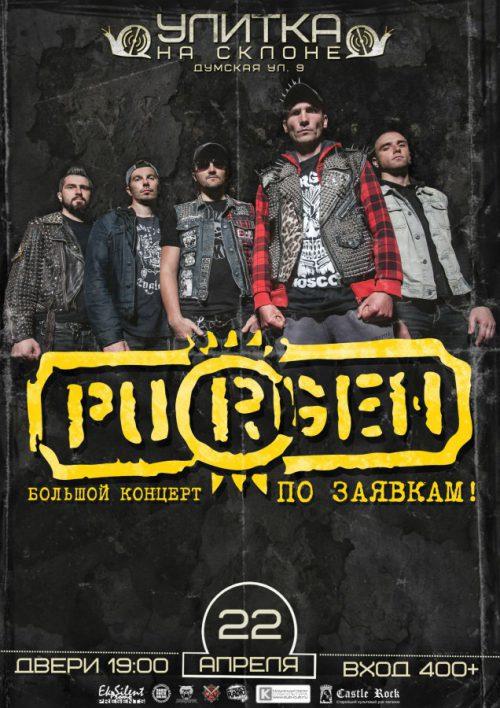 концерт группы Пурген 22 апреля