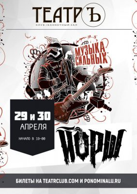 Концерт группы ЙОРШ в клубе ТеатрЪ