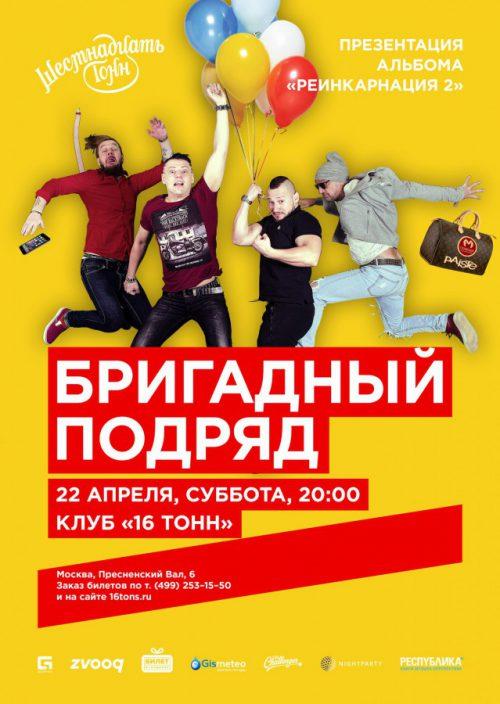 Концерт группы Бригадный подряд 22 апреля