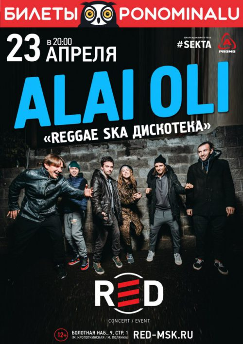 Билеты на концерт Alai Oli в клубе RED в Москве