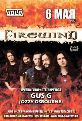 Концерт FIREWIND 6 мая