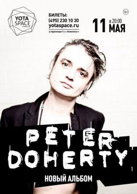 Концерт Peter Doherty 11 мая