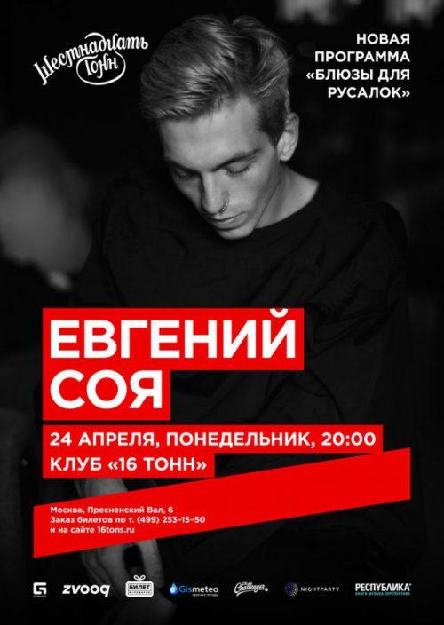 Концерт Евгения Соя в 16 Тонн в Москве