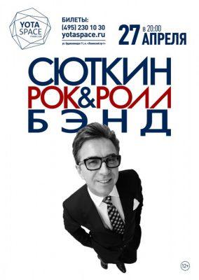 Концерт Валерия Сюткина и Рок-н-Ролл Бэнд 27 апреля