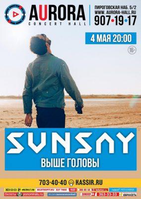 Концерт группы SunSay 4 мая
