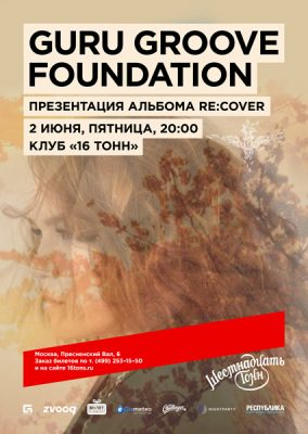 Концерт Guru Groove Foundation 2 июня
