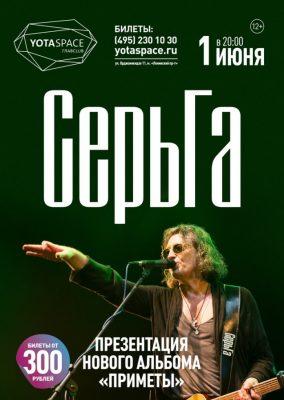 Концерт СерьГи 1 июня