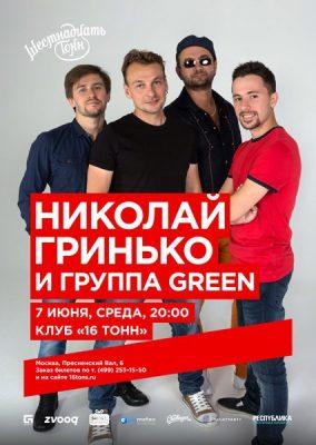 Концерт Николая Гринько 7 июня