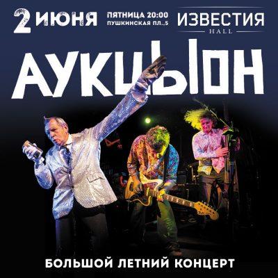 Концерт группы АукцЫон 2 июня
