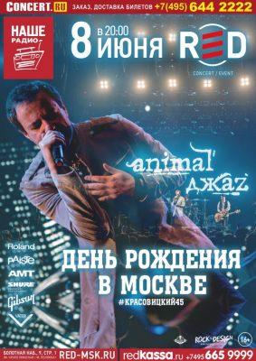 Концерт группы Animal ДжаZ 8 июня